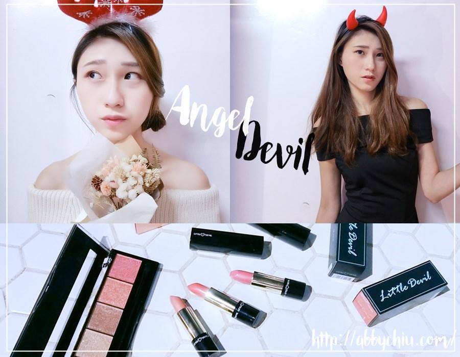 彩妝 | 聖誕限定 天使與惡魔兩款妝容分享 Little Devil