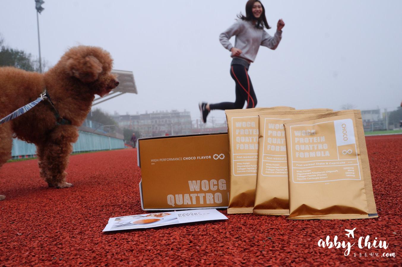 塑身 | 新年一起培養運動習慣吧 ♥ WOCG Protein Shake 乳清蛋白飲