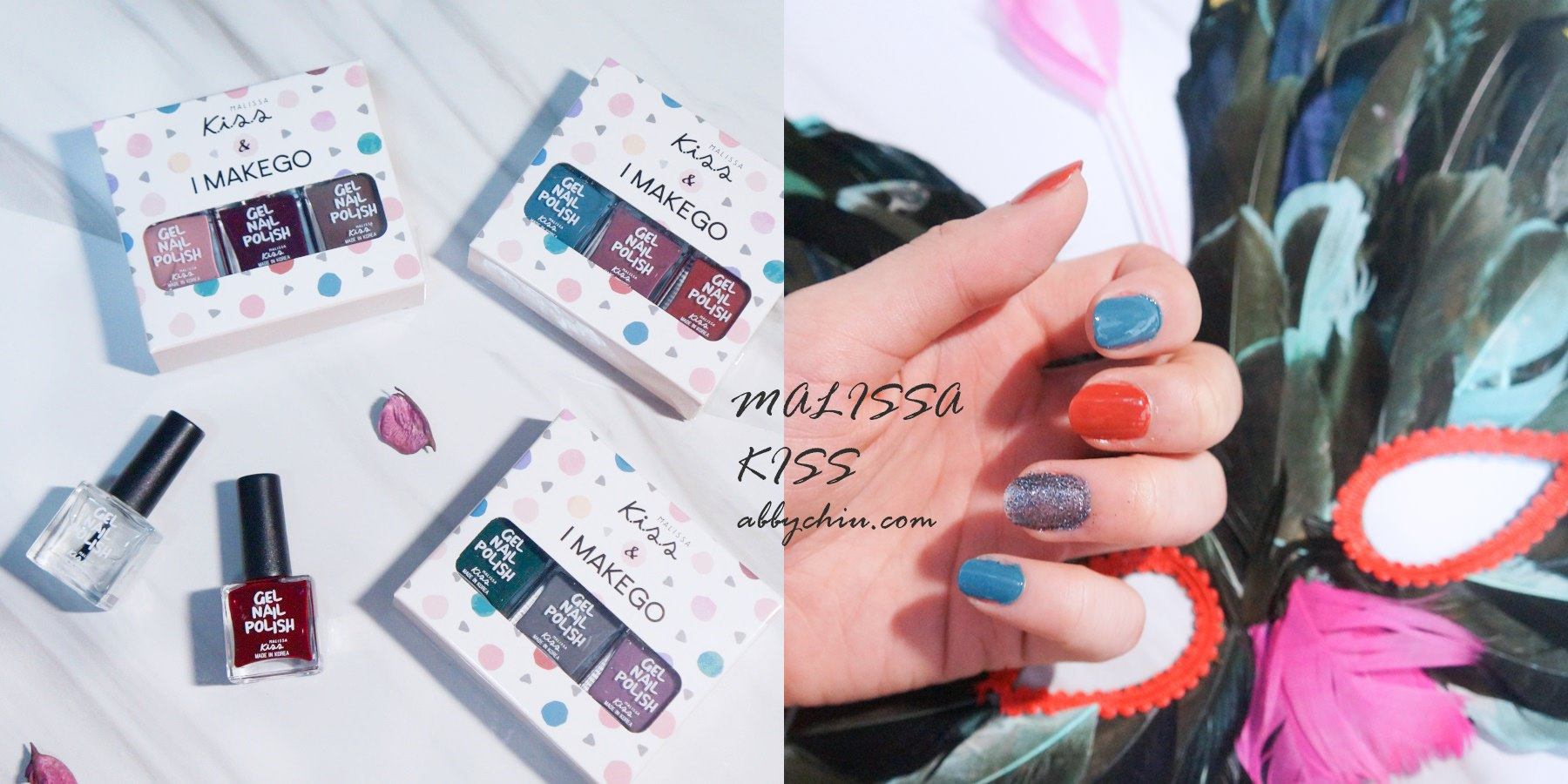 指甲油護甲油 | 在家輕鬆打造類光療指彩 ♥ MALISSA KISS 愛美購