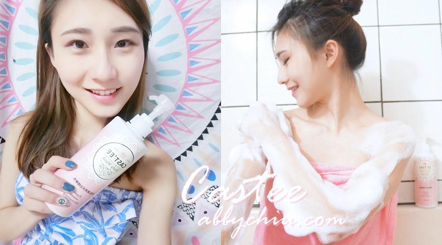沐浴乳 | 每晚安心的選擇 ♥ 無皂鹼CASTEE美肌潤澤沐浴精華乳