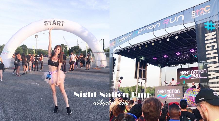 美國 | 全世界第一個夜晚電音路跑 Night Nation Run – Washington, D.C.
