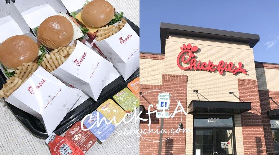 美國 | Chick-fil-A 全美最好喝的連鎖奶昔及漢堡