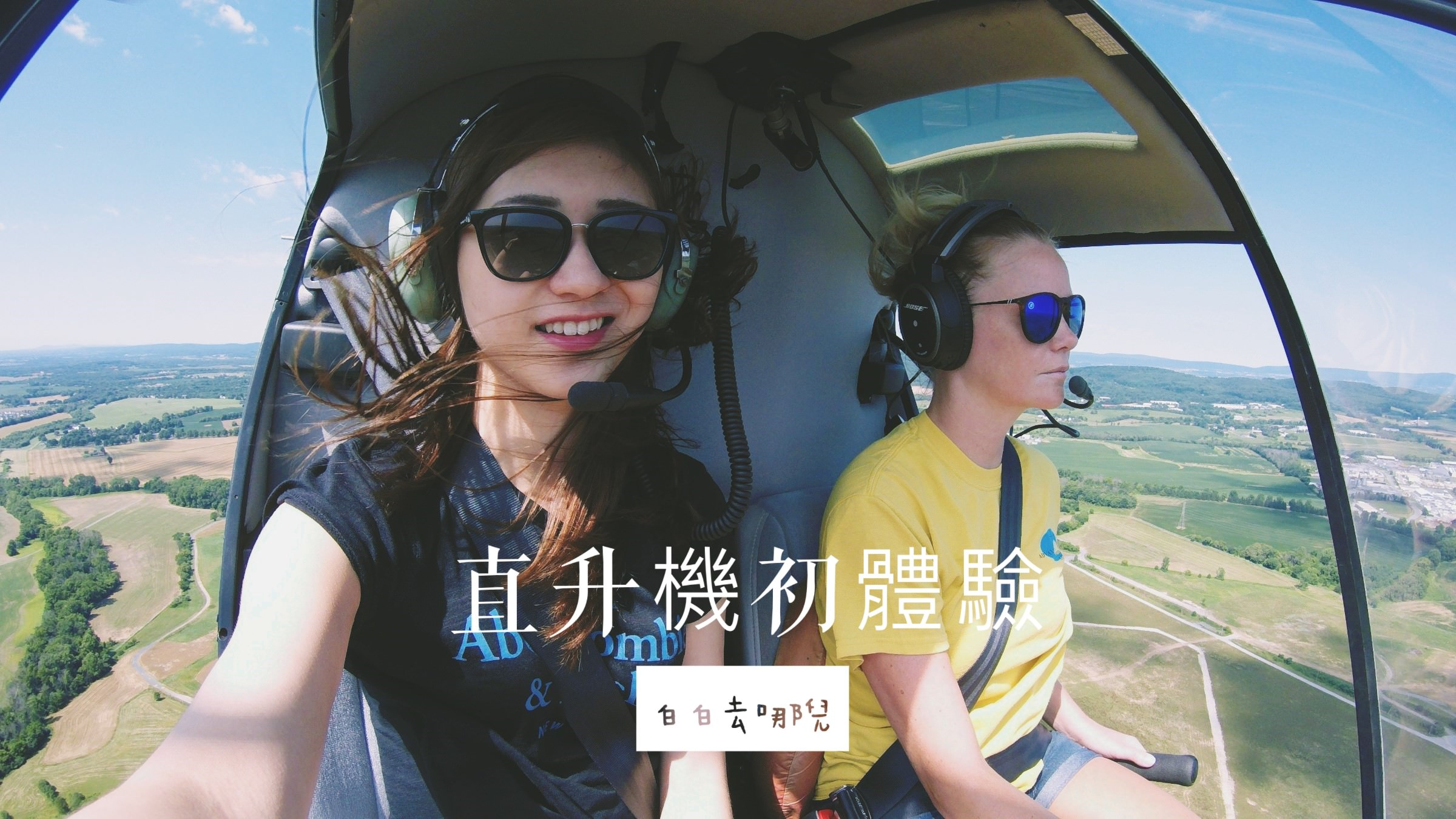 美國| 白白的直升機初體驗 Abby's first Helicopter Experience in US