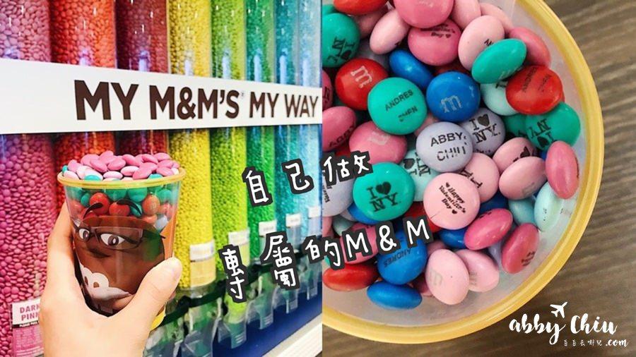 美國紐約 | 超好玩客製化 動手做專屬於你的M&M巧克力