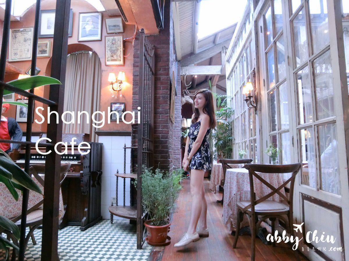 上海靜安區  | 小芳庭 最美復古人氣咖啡館 《何以笙簫默》拍片場景