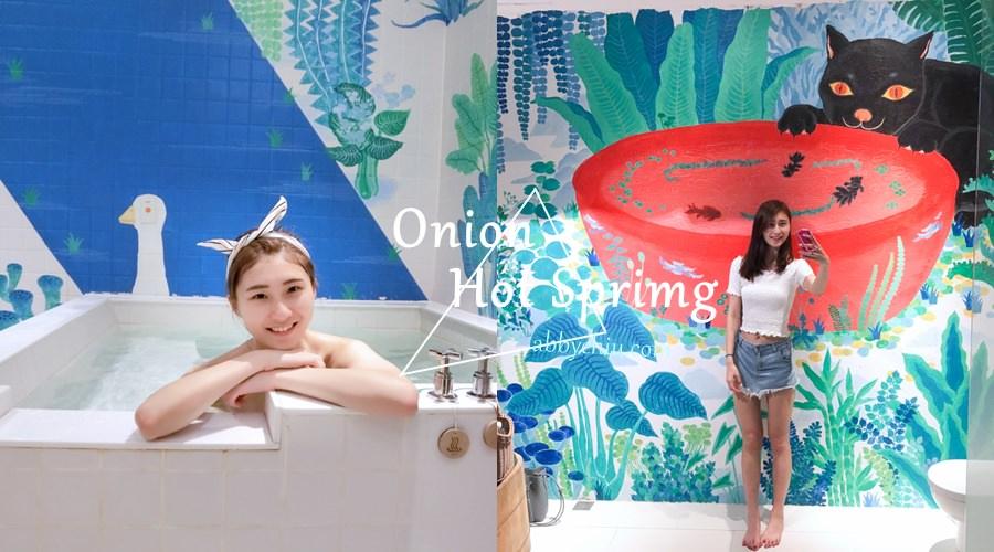 宜蘭礁溪 | 蔥澡 Hot Spring Onion 泡湯也能很文青的湯屋 情侶約會景點