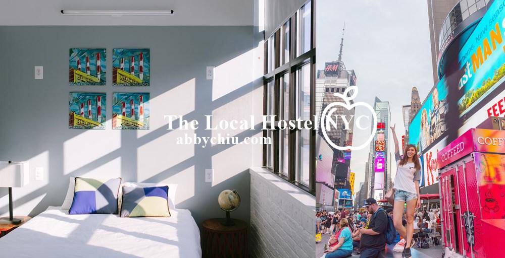紐約住宿 | 背包客也可以輕鬆入住的超優質The Local hostel NYC 地鐵到時代廣場半小時