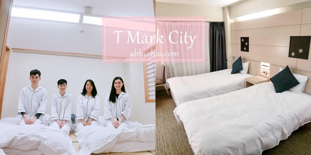 札幌飯店推薦 | 交通位置超好、早餐一絕 T Mark City Hotel  薄野Susukino地鐵站五分鐘 近狸小路商店街