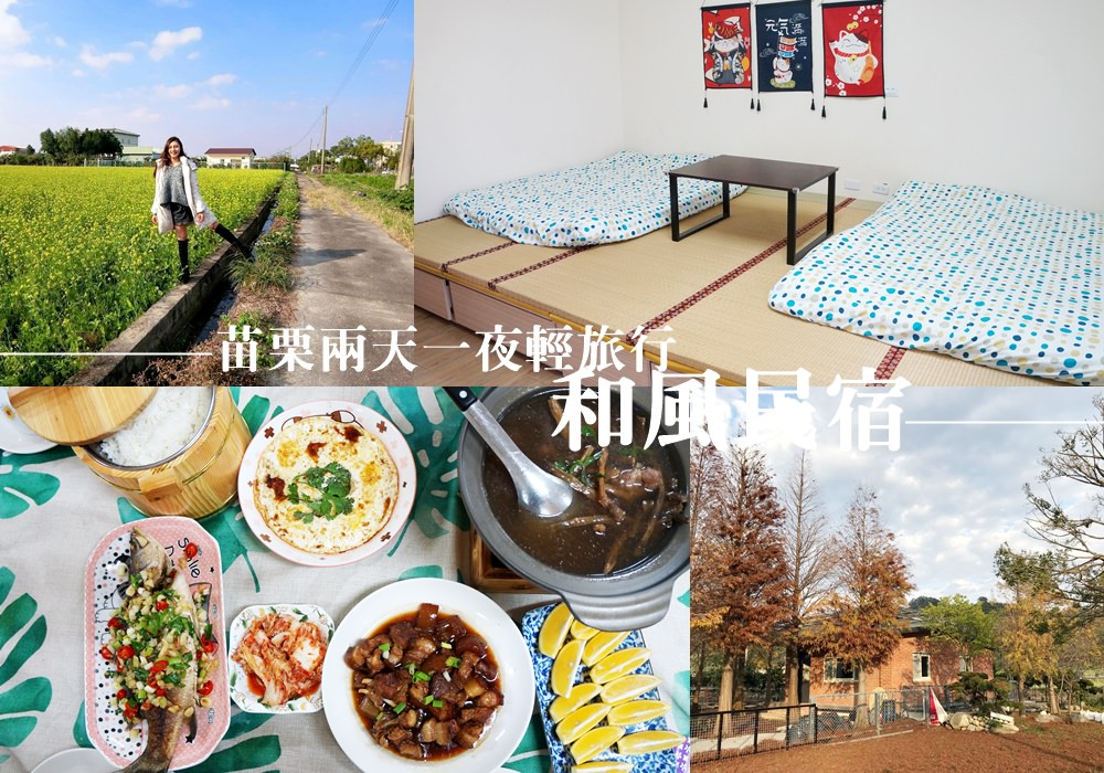 苗栗公館住宿   充滿客家風味的一泊二食輕旅行 和風民宿&食堂