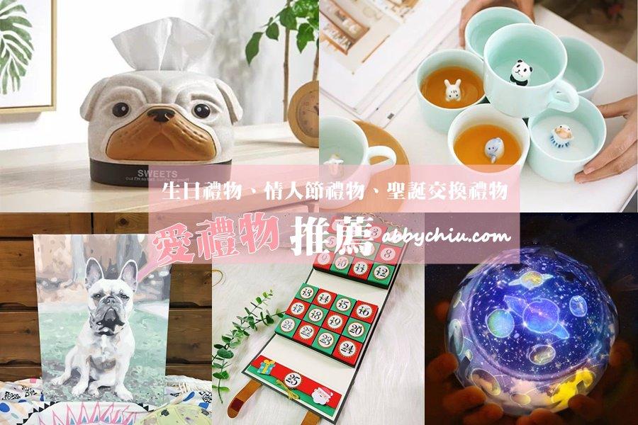 生日禮物清單推薦  | 2019情人節、生日、聖誕交換創意禮物大集合