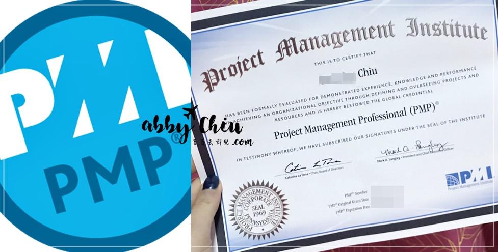 證照 | 在家學習輕鬆考取PMP 專案管理師課程 學聯網評測分享