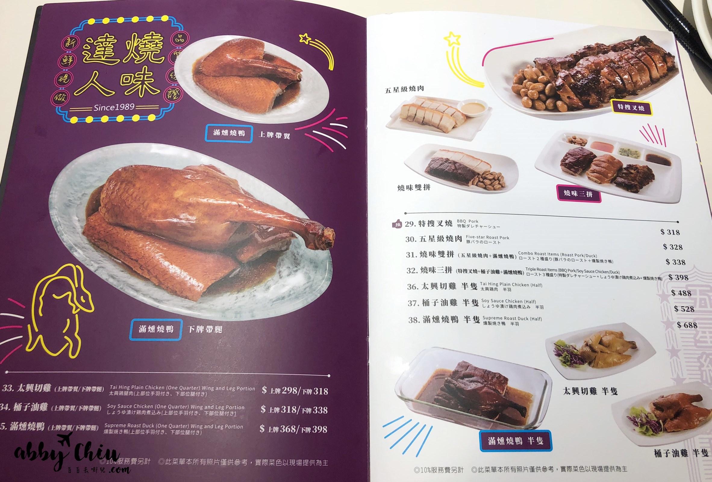 台北車站美食 | 太興茶餐廳全品項菜單價位