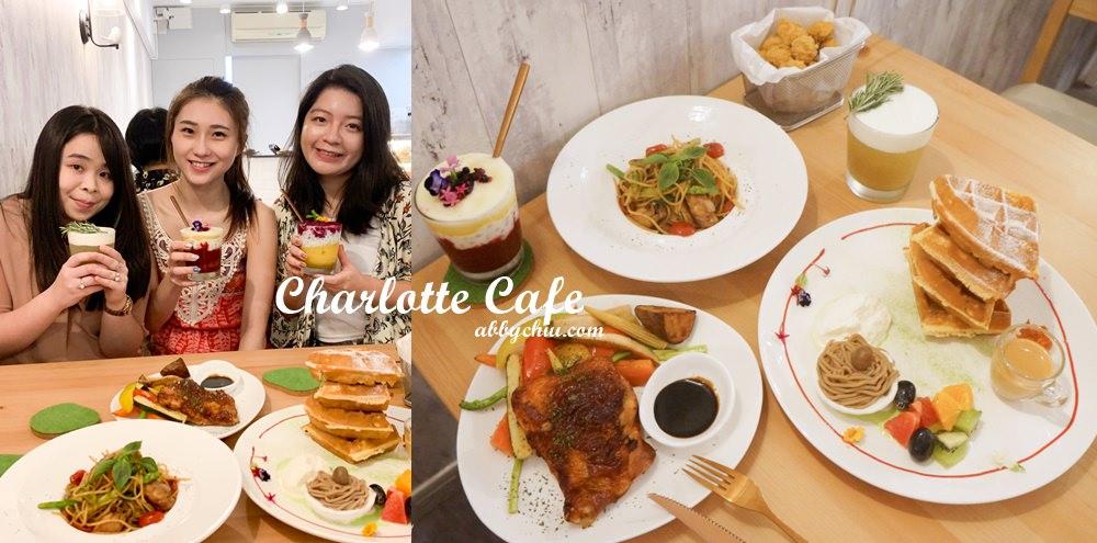 中山國中站 | 夏綠地咖啡Charlotte Cafe 松山下午茶 IG甜點店