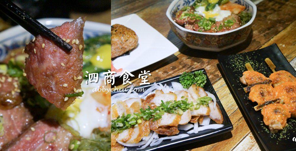行天宮站 | 台北中山區 泗商食堂 日式料理+燒烤高CP值丼飯居酒屋