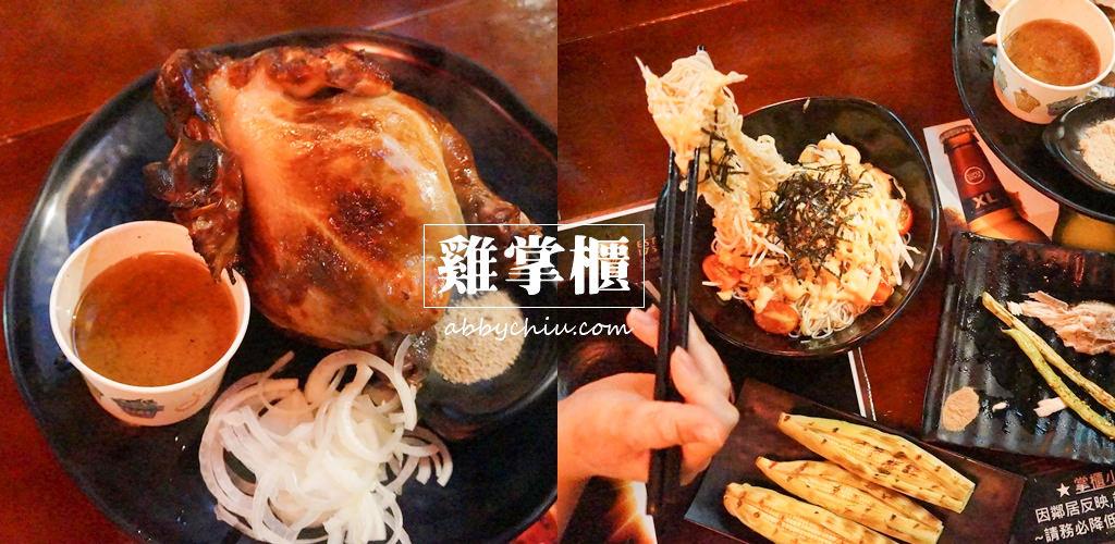 台北中山/松山/通化 | 上班族消夜美食推薦 雞掌櫃桶仔雞 串燒居酒屋 必點推薦