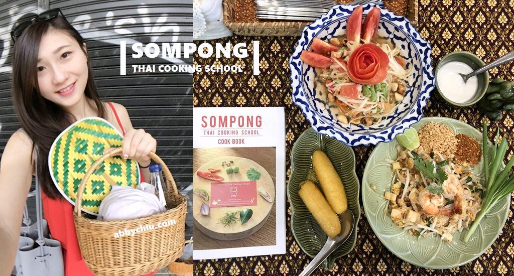 曼谷 | 學泰菜 逛泰國傳統市場 KKDAY 泰式料理課程 Sompong Thai Cooking School