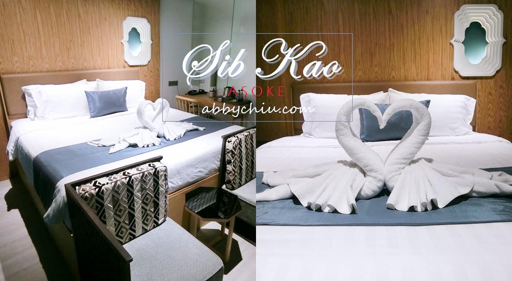 曼谷住宿推薦 | SIB KAO HOTEL ASOKE ♥ Terminal 21、ASOKE 地鐵走路3分鐘 一晚不到1500