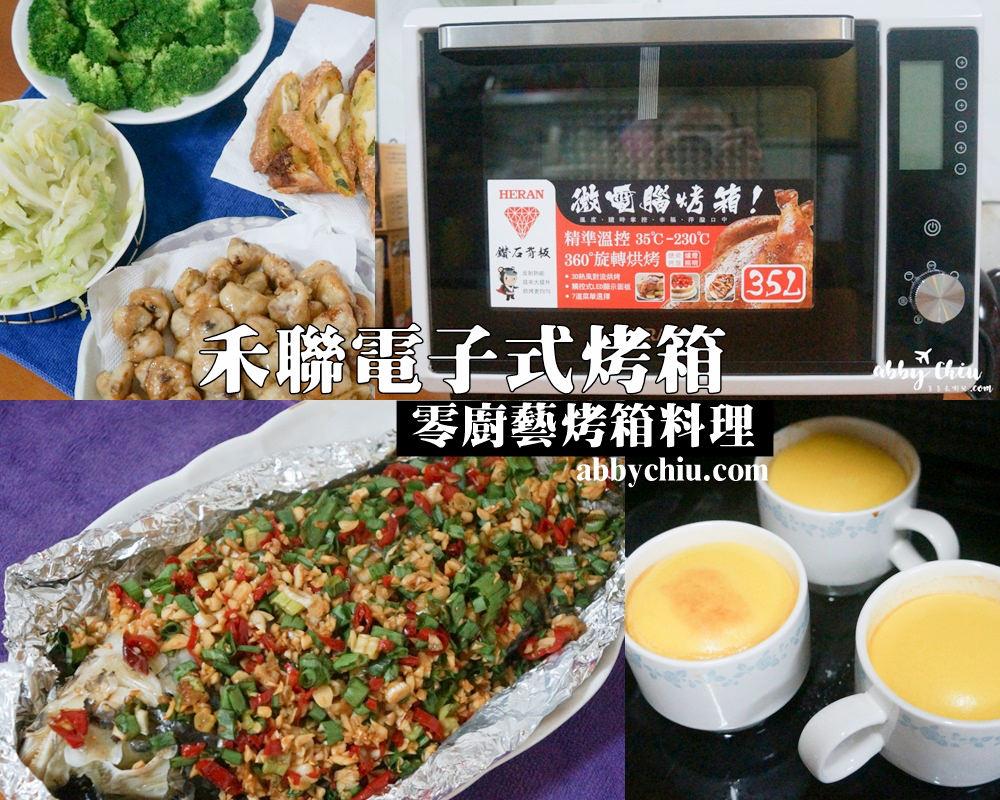 家電 | 禾聯電子式烤箱 DIY烘焙 烘焙烤箱 超簡單零廚藝烤箱料理