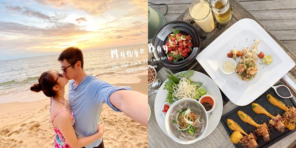 越南富國島 Mango bay On the rock restaurant 十大最美日落餐廳