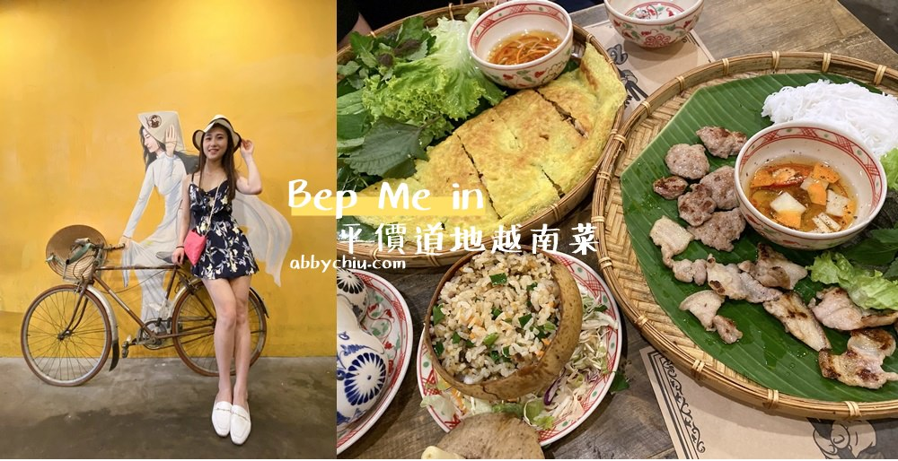 胡志明餐廳 | Bep Me in 平價道地超美味的越南菜 濱城市場旁