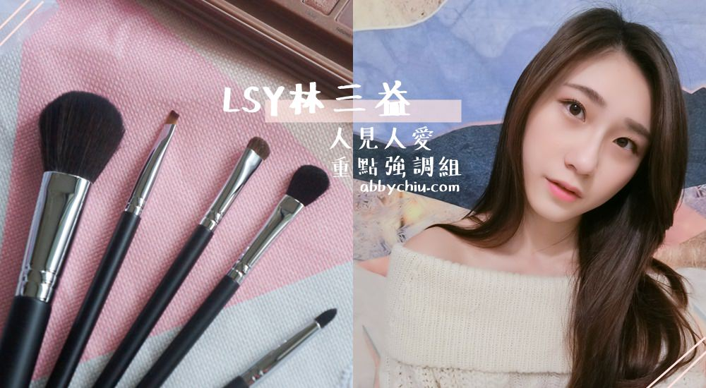 彩妝   LSY林三益刷具 人見人愛重點強調組 幫妝容大加分的小秘密