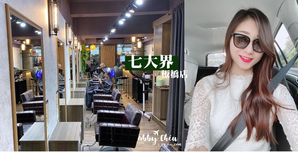 板橋護髮推薦 | 七大界髮廊旗艦板橋店 府中捷運站
