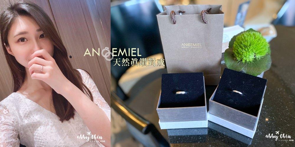 鑽石對戒 | Angemiel 天然真鑽對戒 訂婚戒指 情人節禮物 求婚告白