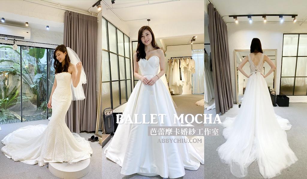 婚紗照試穿 | BALLET MOCHA 芭蕾摩卡婚紗工作室 設計師品牌婚紗