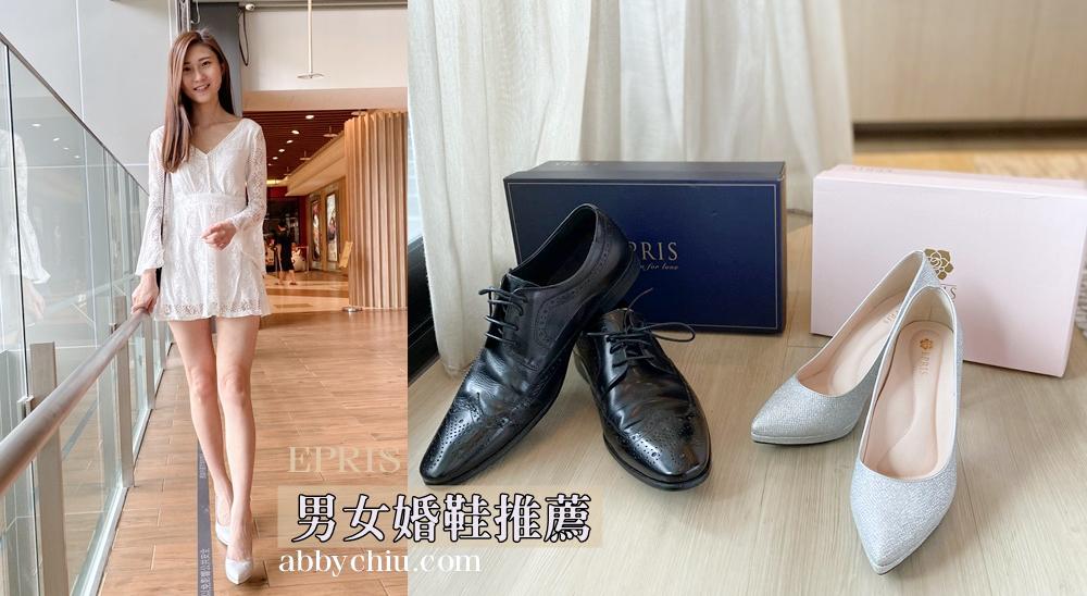 婚鞋推薦 | EPRIS艾佩絲 平價手工婚鞋皮鞋 台北門市新開幕 大小尺碼通通有