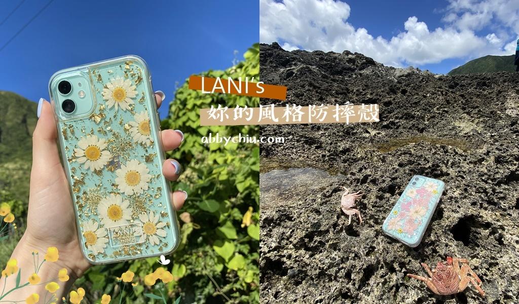 開箱 | LANI's 自然風格防摔手機殼 季節限定乾燥花 陪我一起去蘭嶼度假吧