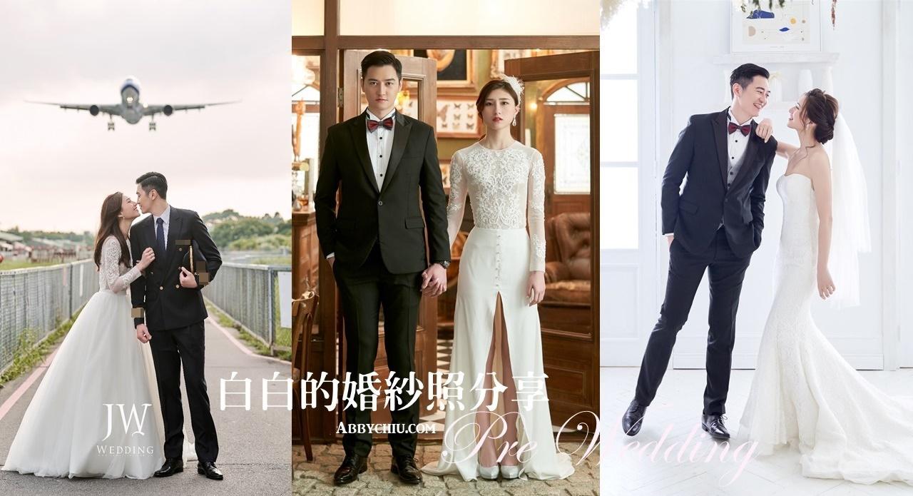 婚紗照分享|JW wedding 婚紗攝影 韓系清新婚紗 超滿意婚紗包套 自助婚紗攝影工作室